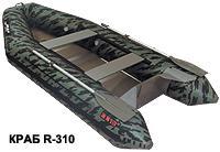 лодка поливинилхлоридный  краб-310 цена